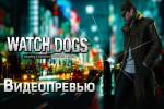 Видеопревью игры Watch Dogs