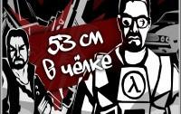 53 САНТИМЕТРА В ЧЁЛКЕ!