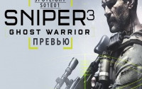 Превью — Sniper Ghost Warrior 3
