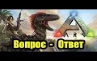 ARK: Survival Evolved Ответы на вопросы [Обзор] + Конкурс: Выиграй Ark Survival Evolved
