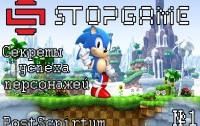 [Секреты успеха персонажей] Sonic, the Hedgehog (Выпуск №1)