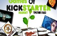 Подкаст «Третий глаз» #3. Тема: Kickstarter