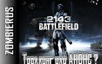 Battlefield 2143: СКРЫТЫЙ АНОНС?
