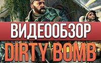 Dirty Bomb — Веселый, простой, динамичный шутер