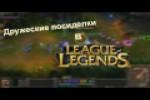 Дружеские посиделки в League of Legends