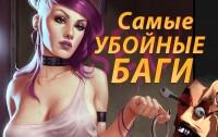 Самые УБОЙНЫЕ баги в играх — 2015 [GTA 5, The Last of Us, Far Cry 4]
