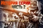 История серии Call of Duty часть 2