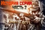 История серии Call of Duty часть 2