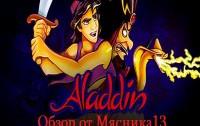 По волнам моей памяти — Aladdin (пилотный выпуск)