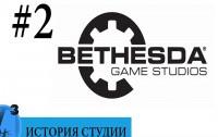 ИИИ — Bethesda Softworks (часть 2). 1995 — 1999 гг.