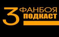 Подкаст 3 фанбоя. Выпуск №5: ЕА, Шутера и Города.