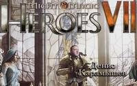 (Лучшие моменты) Might & Magic: Heroes VII