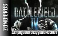 Battlefield 4: Чего ожидать от Destruction 4.0?