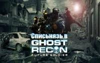 СПИСЬНЯЗ в Ghost Recon: Future Soldier (Black, Jack, Art, Pomodorka)