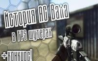 История АС Вала в шутерах