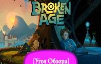 [Угол Обзора] — Broken Age