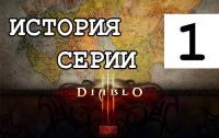 Для тех кто любит Diablo. Немного истории.