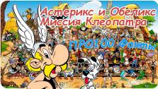 ПРО100 Факты №1 «Астерикс и Обеликс Миссия Клеопатра»