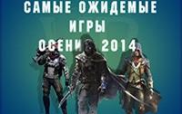 Самые ожидаемые игры осени 2014