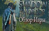 Тени Мордора — Лучшая игра в мире Толкиена