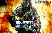 Sniper: Ghost Warrior 2-Омская атака!