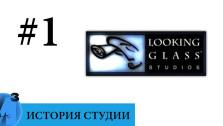 ИИИ — Looking Glass Studio (часть 1). 1990 — 1997