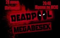 Deadpool (Вечерний стрим.) [Окончен]