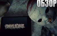 Daylight «Обзор»