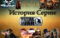 История Серии Total War