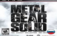 Петиция, Metal Gear Solid: The Legacy Collection на русском.