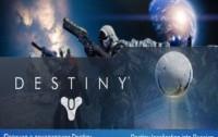 Петиция о локализации Destiny