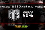 Sleeping Dogs со скидкой 50% — первый этап акции в магазине Гамазавр