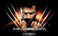X-Man Origins:Wolverine (Вечерний стрим) [Окончен]