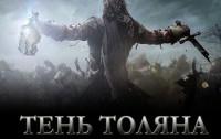 [Запись] Тень Толяна. Middle-earth: Shadow of Mordor [03.10.2014/18.55-xx.xx]