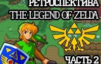 Ретроспектива серии «The Legend of Zelda» — Часть 2