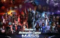 Рассказ о серии Mass Effect Часть 1