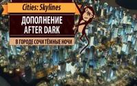 Cities: Skylines. Обзор дополнения After Dark
