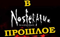 В прошлое — Nosferatu: The Wrath of Malachi