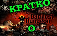 Кратко о Darkest Dungeon