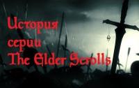 История серии The Elder Scrolls (danger! Много текста!)