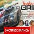 Экспресс-Запись «GRID Autosport: Услышь наш р…
