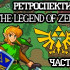Ретроспектива серии «The Legend of Zelda» — Ч…