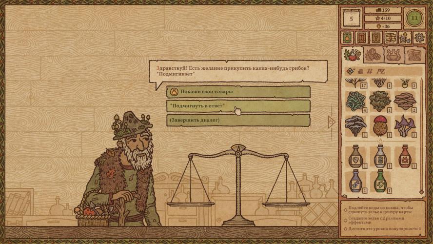 Potion Craft: Alchemist Simulator: Превью поранней версии