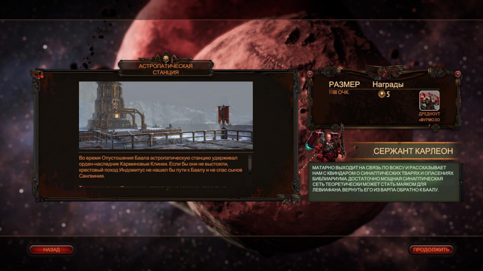 Игра переведена на русский, но незнакомые со вселенной всё равно толком ничего не поймут.