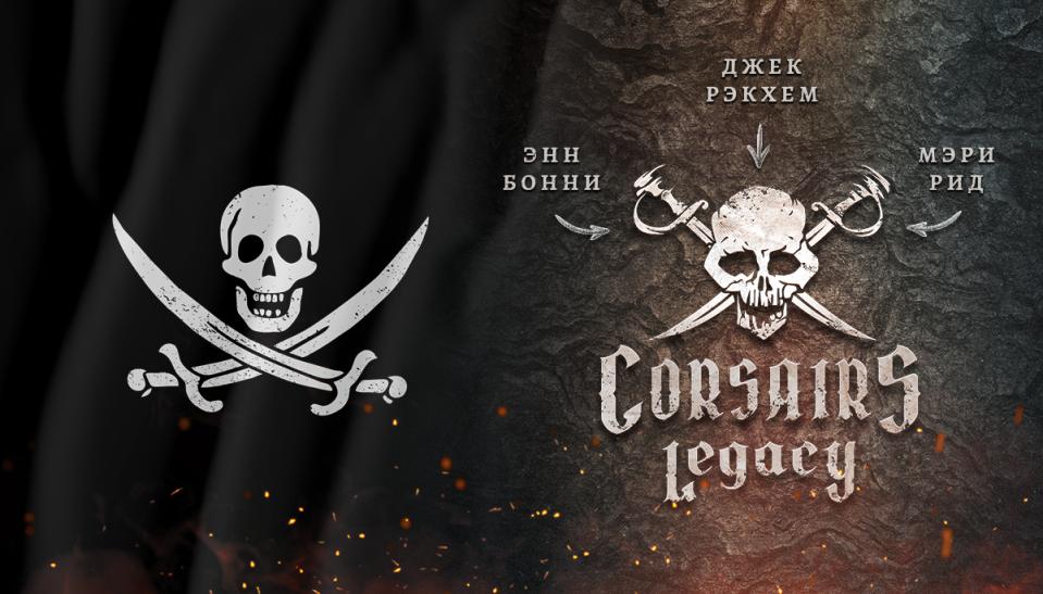 Corsairs Legacy: Интервью