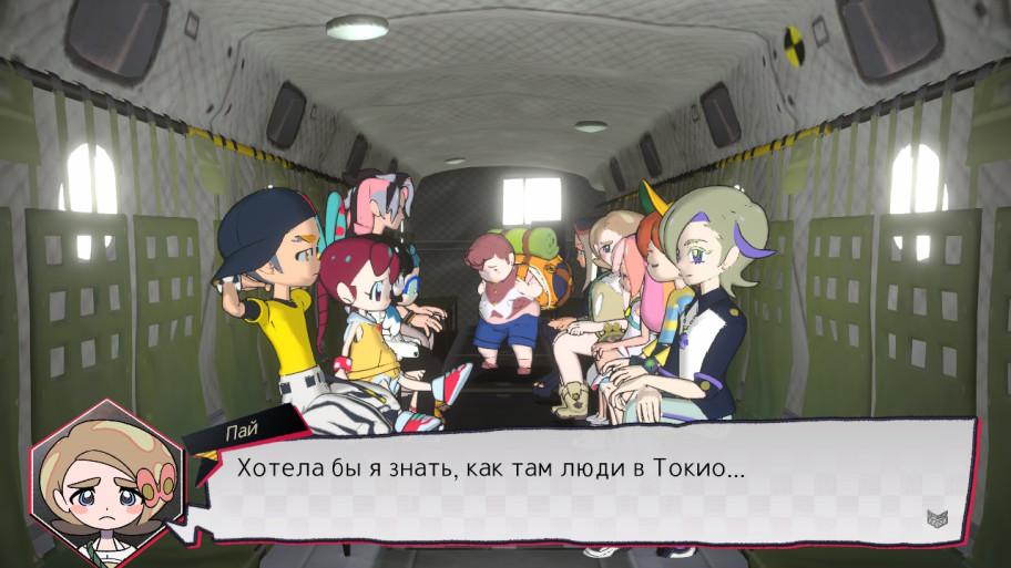 <i>Ребятам очень хочется вернуться в Токио; судьба остальных городов их не сильно волнует.</i>