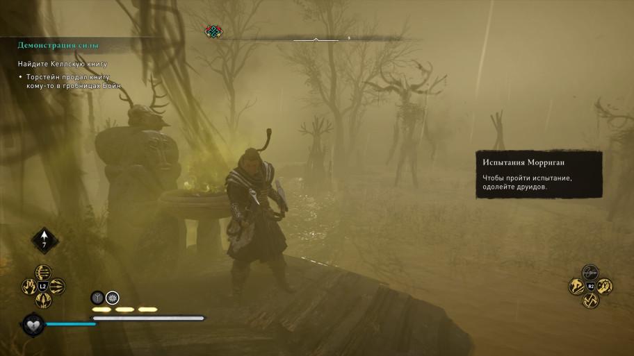 <i>Друиды пытаются запугать, но викинга так просто не возьмёшь.</i>
