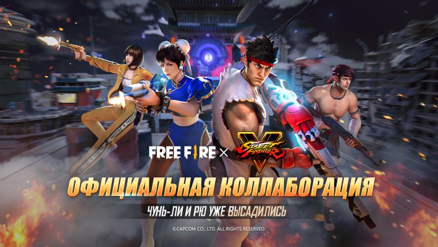 В мобильном шутере Free Fire начался кроссовер со Street Fighter V