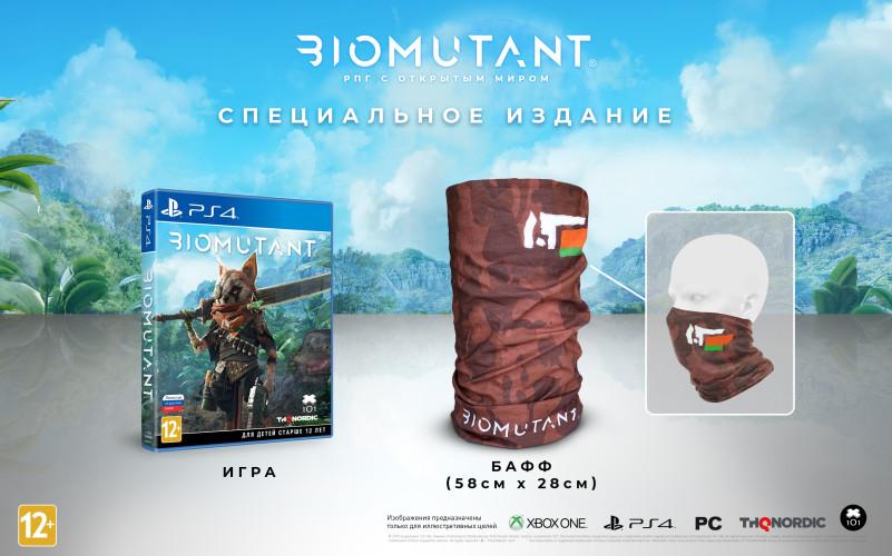 Biomutant в России доступна в трёх физических изданиях и с бонусами сверху