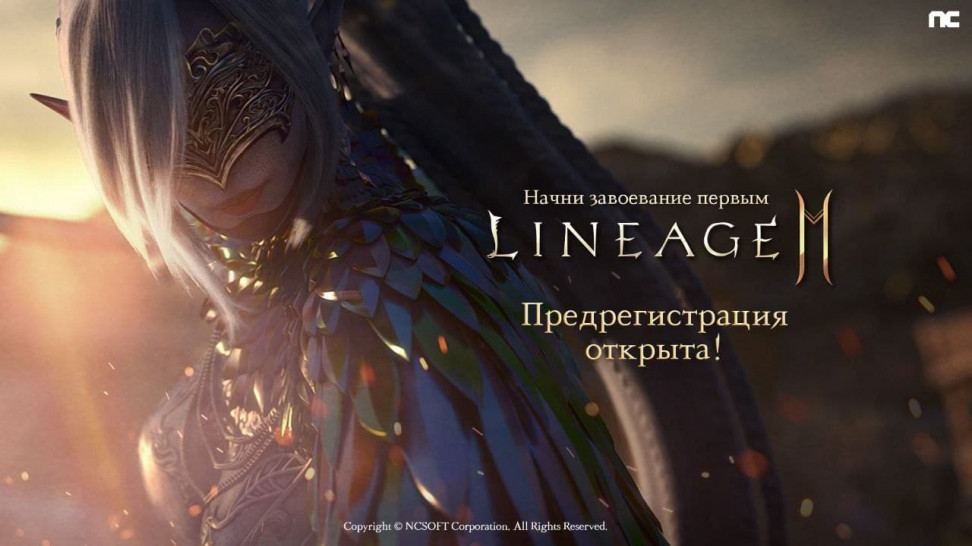 В России и СНГ началась предрегистрация в Lineage2M — мобильную наследницу Lineage 2